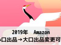 2019年 Amazon小口出品から大口出品変更可能に