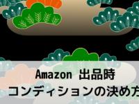 Amazon FBA 出品時のコンディションの決め方