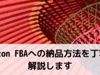 Amazon FBAへの納品方法を丁寧に解説します