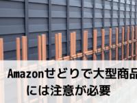 Amazonせどりで大型商品には注意が必要